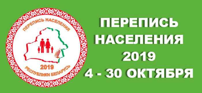 4-30 октября 2019 года - перепись населения в Республике Беларусь