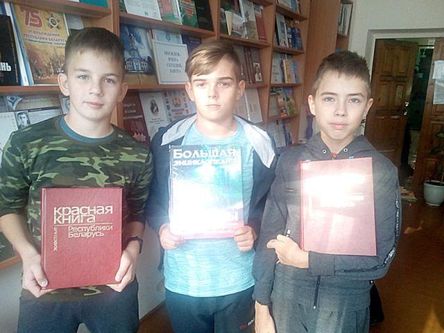 Экологический час «По страницам Красной книги»