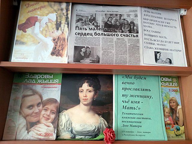 Библиотечный час «Во имя наших матерей»