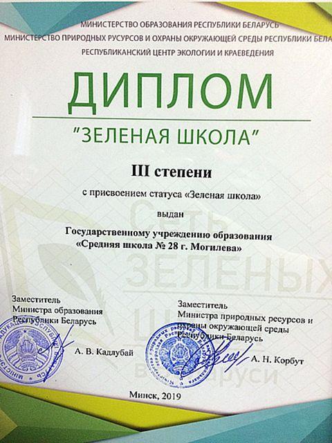 Заслуженный статус «ЗЕЛЕНАЯ ШКОЛА»