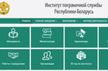 Порядок приёма для получения высшего образования I ступени в государственное учреждение образования «Институт пограничной службы Республики Беларусь» на 2020 год