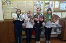 Международная акция «Подари книгу»