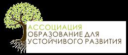 Ассоциация «Образование для устойчивого развития» – некоммерческое объединение юридических лиц