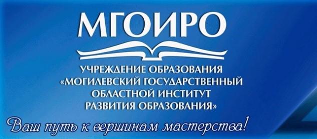Государственное учреждение образования «Могилевский государственный областной институт развития образования»