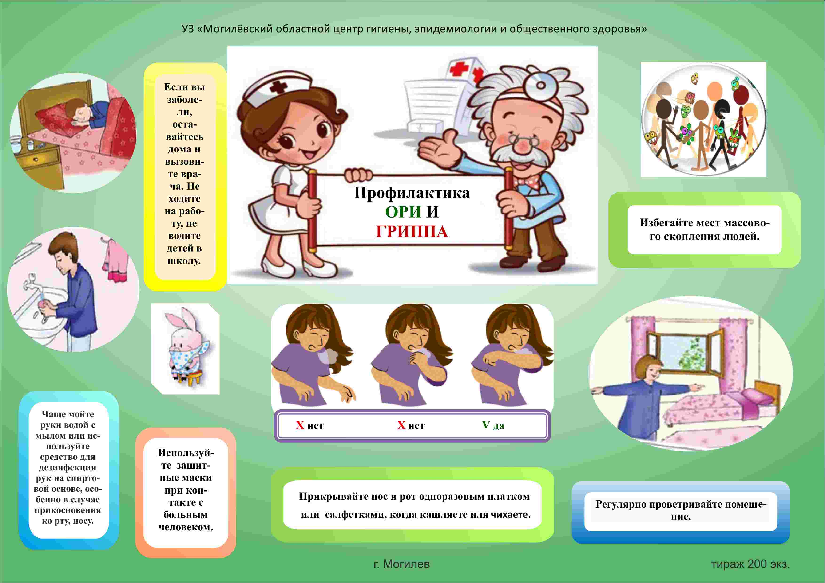 Профилактика ОРИ и гриппа