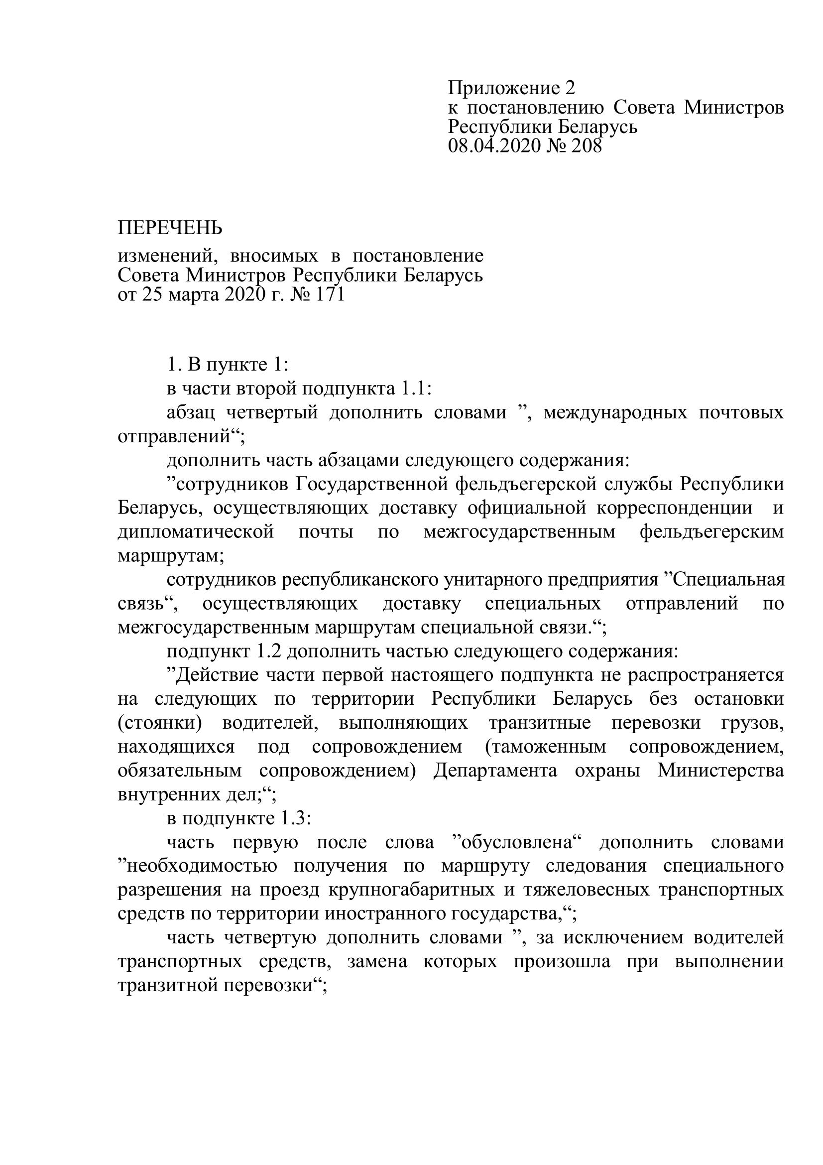 Постановление Совета Министров Республики Беларусь от 8 апреля 2020 г. № 208 «О введении ограничительного мероприятия»