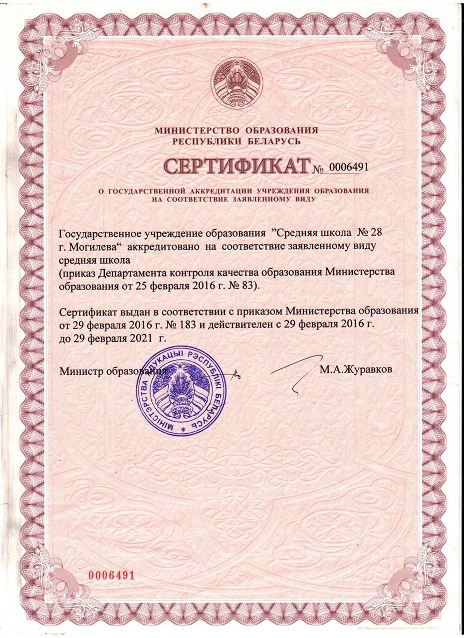 Сертификат о государственной аккредитации