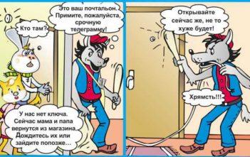 Не открывай дверь незнакомым!
