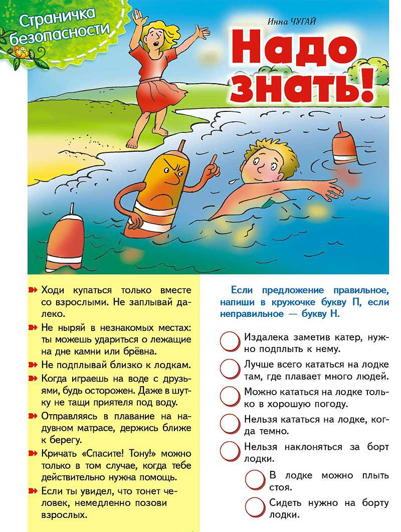 Страничка безопасности. Правила поведения на воде