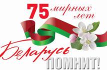 Интернет-конкурс «Победа 75 в сердцах молодёжи Могилёвщины»