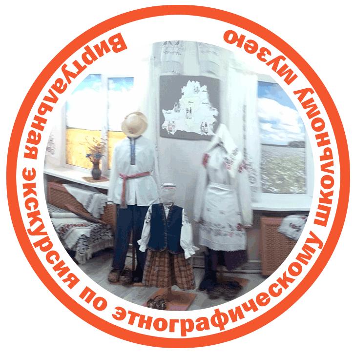 Виртуальная экскурсия по этнографическому школьному музею