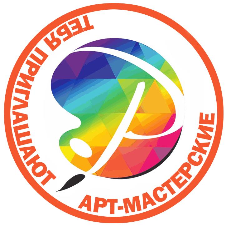 Тебя приглашают арт-мастерские