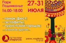 27-31 июля 2020 года - парк Подниколье
