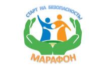 Областной профилактический марафон «Старт на Безопасность!»