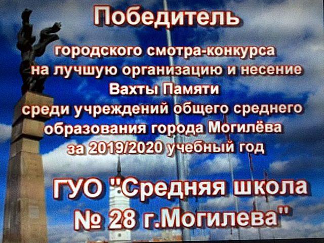 Единый День Вахты Памяти