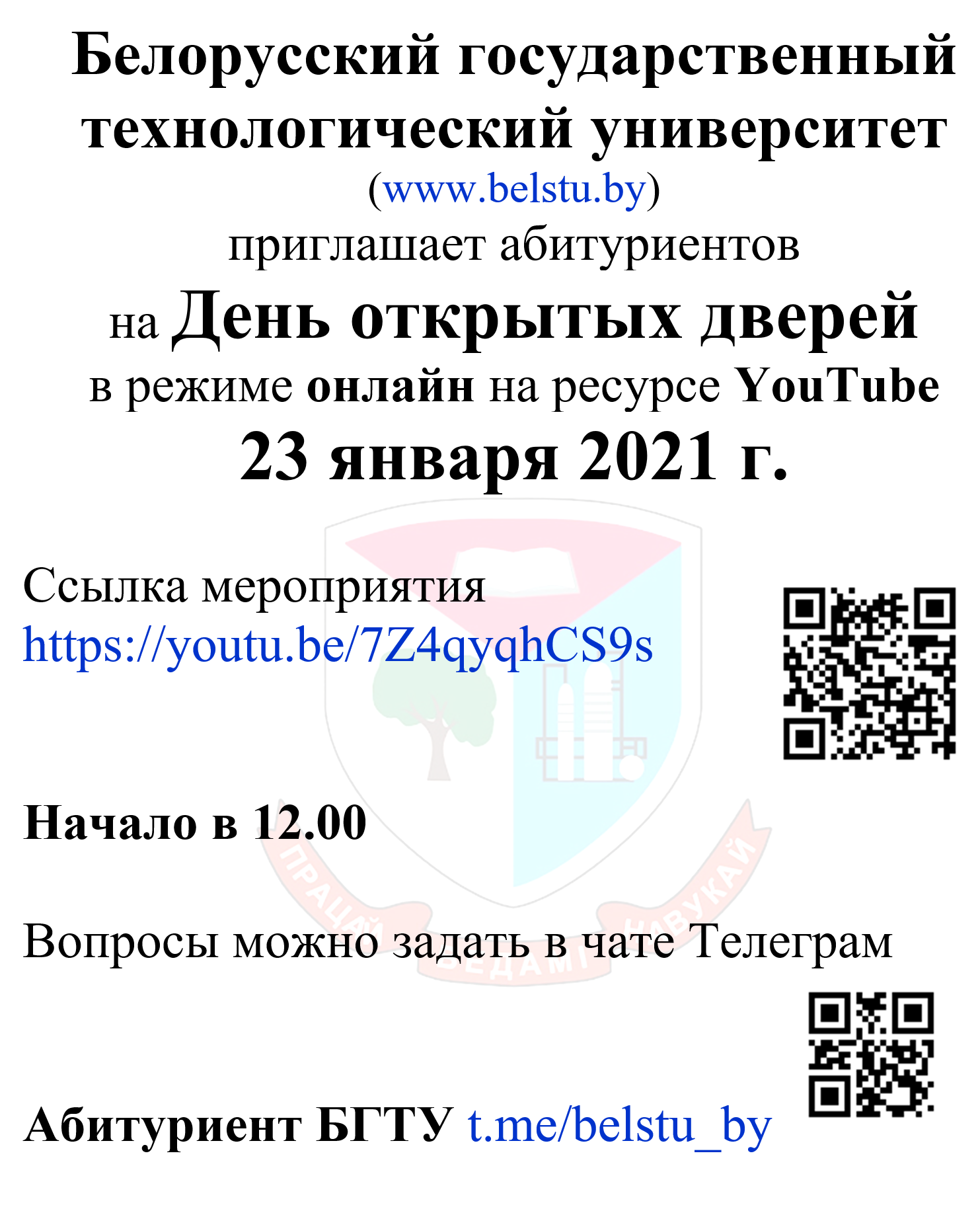 Белорусский государственный технологический университет приглашает абитуриентов на День открытых дверей