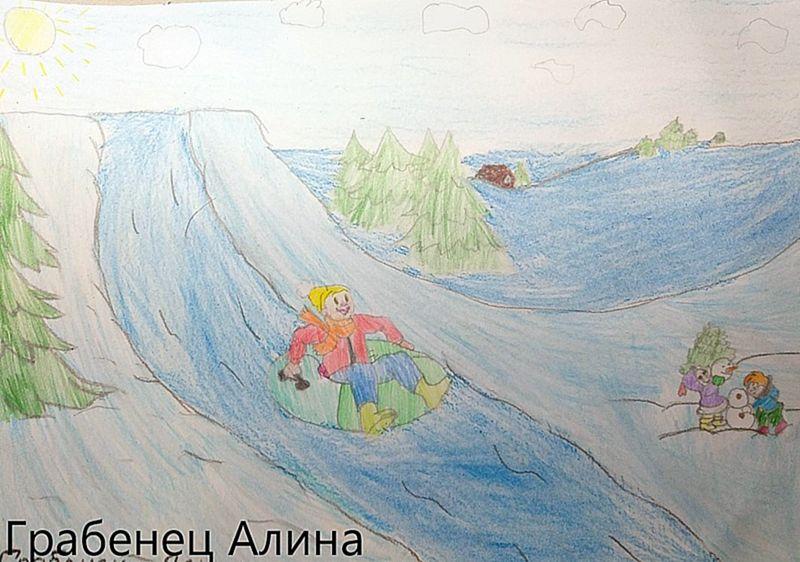 Конкурс рисунков «Зимние забавы»