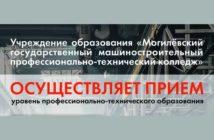 Учреждение образования «Могилёвский государственный машиностроительный профессионально-технический колледж» осуществляет приём на учёбу