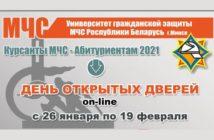 Курсанты МЧС - абитуриентам 2021