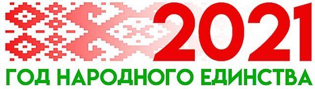 2021 год в Беларуси объявлен годом народного единства