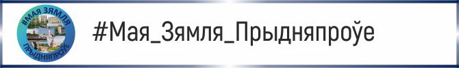 Областной проект «#Мая_Зямля_Прыдняпроўе»