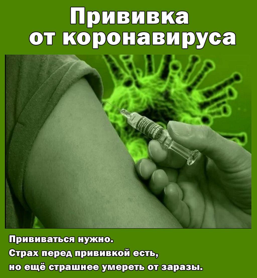 Прививка от коронавируса. Прививаться нужно. Страх перед прививкой есть, но еще страшнее умереть от заразы.