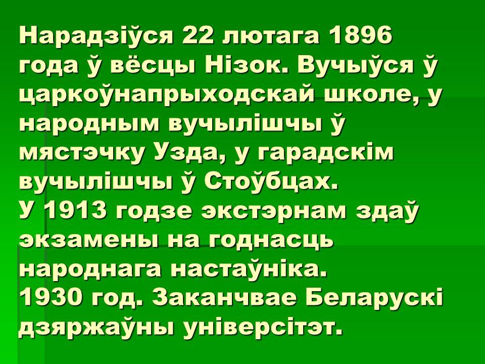 Нарадзіўся 22 лютага 1896 года ў вёсцы Нізок. Вучыўся ў царкоўнапрыходскай школе, у народным вучылішчы ў мястэчку Узда, у гарадскім вучылішчы ў Стоўбцах. У 1913 годзе экстэрнам здаў экзамены на годнасць народнага настаўніка год. Заканчвае Беларускі дзяржаўны універсітэт.