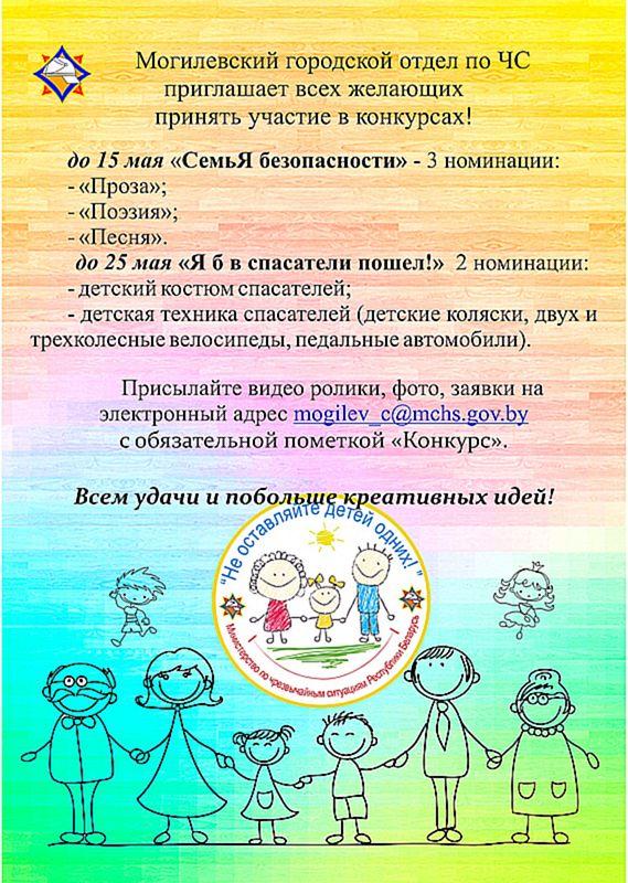 Могилёвский городской отдел по ЧС приглашает всех желающих принять участие в конкурсах!