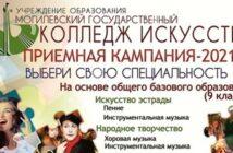 22 мая 2021 года - день открытых дверей в Могилёвском государственном колледже искусств