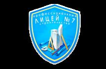 Минский государственный профессиональный лицей № 7 строительства приглашает абитуриентов