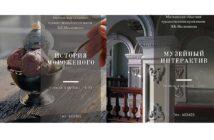 Могилевский областной художественный музей имени П.В. Масленикова приглашает провести выходные вместе