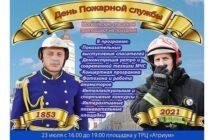 Увлекательные мероприятия накануне Дня пожарной службы