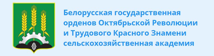 Белорусская государственная орденов Октябрьской Революции и Трудового Красного Знамени сельскохозяйственная академия